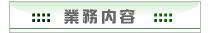MENU ll フラワー生コン株式会社 舗装工事 生コン製造販売