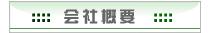 INFORMATION ll フラワー生コン株式会社 舗装工事 生コン製造販売